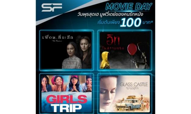 SF-MOVIE DAY วันพุธสุดเฮ มูฟวี่เดย์ของคนรักหนัก เริ่มต้นเพียง 100 บาท