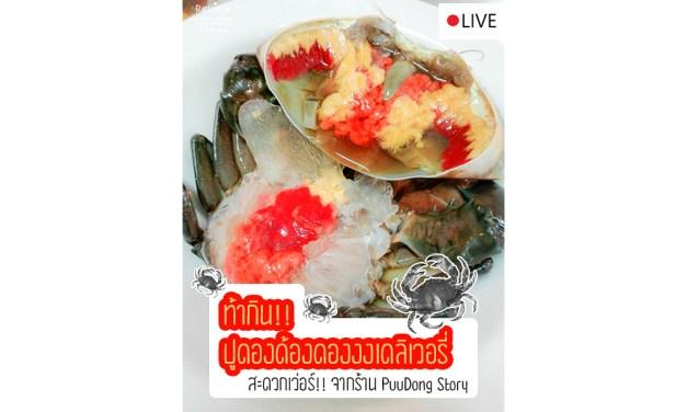 ท้ากินปูดองด้องดองงงเดลิเวอรี่ สะดวกเว่อร์!! จากร้าน PuuDong Story