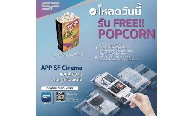 """SF จัดโปรโมชั่น """"โหลดแอพ SF Cinema วันนี้ รับฟรี!! ป๊อบคอร์น ไซส์ M 1 กล่อง"""""""