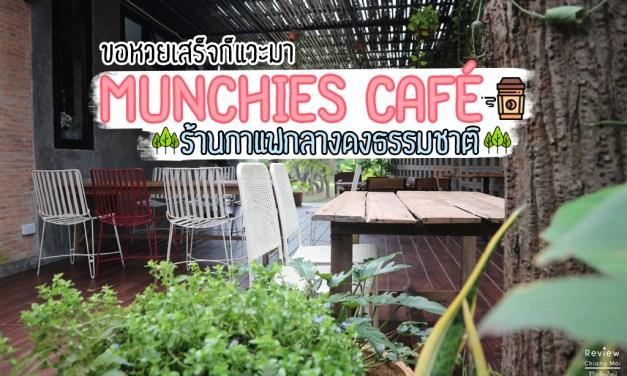 ขอหวยเสร็จก็แวะมา Munchies Cafe ร้านกาแฟกลางดงธรรมชาติ