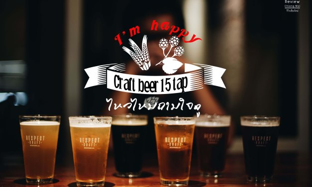 I'm Happy : Craft beer 15 Tap ไหวไหมถามใจดู