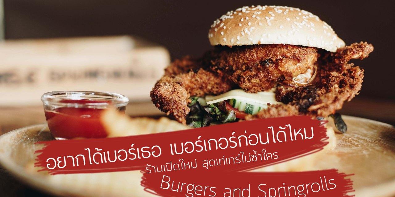 อยากได้เบอร์เธอ เบอร์เกอร์ก่อนได้ไหม ร้านเปิดใหม่ สุดเท่เกร๋ไม่ซ้ำใคร Thai Fusion Burgers & Springrolls