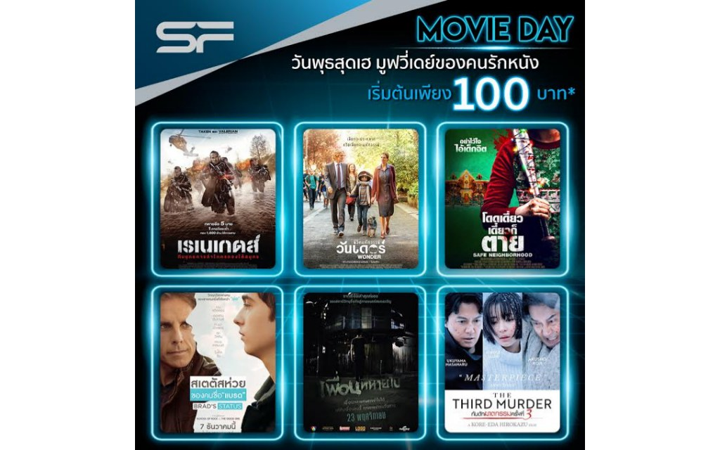 SF -วันพุธสุดเฮ MOVIE DAY ของคนรักหนัง เริ่มต้นเพียง 100 บาท