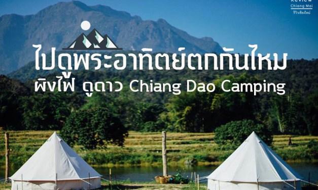 ไปดูพระอาทิตย์ตกกันไหม : ผิงไฟ ดูดาว Chiang Dao Camping
