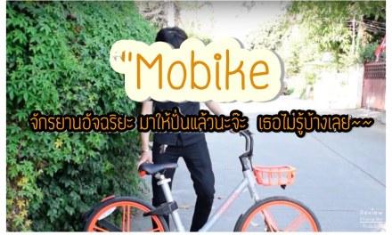 """?""""Mobike จักรยานอัจฉริยะ มาให้ปั่นแล้วนะจ๊ะ เธอไม่รู้บ้างเลย~~"""