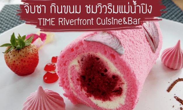 จิบชา กินขนม ชมวิวริมแม่น้ำปิง TIME Riverfront Cuisine&Bar