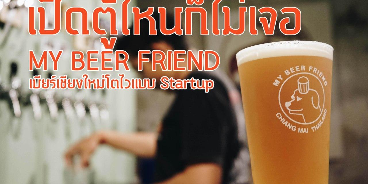 เปิดตู้ไหนก็ไม่เจอ MY BEER FRIEND เบียร์เชียงใหม่โตไวแบบ Startup