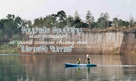 """ร้อนบ่าเฮ้ย ร้อนนี้มีไหน Blue Paradise at Grand Canyon Chiang Mai  """"ไปพายเรือ จิบกาแฟ"""""""