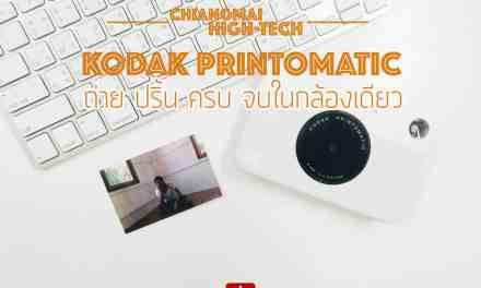 Kodak Printomatic : ถ่าย ปริ้น ครบ จบในกล้องเดียว