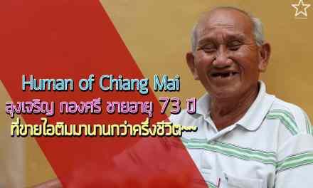 Human of Chiang Mai ลุงเจริญ กองศรี ชายอายุ 73 ปี ขายไอติมมานานกว่าครึ่งชีวิต