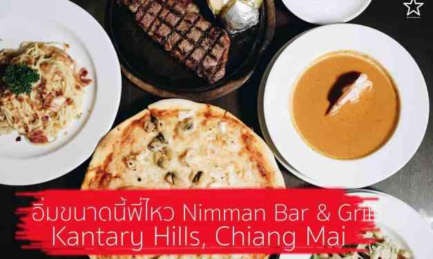 อิ่มขนาดนี้พี่ไหว Nimman Bar & Grill ห้องอาหารของโรงแรม Kantary Hills, Chiang Mai