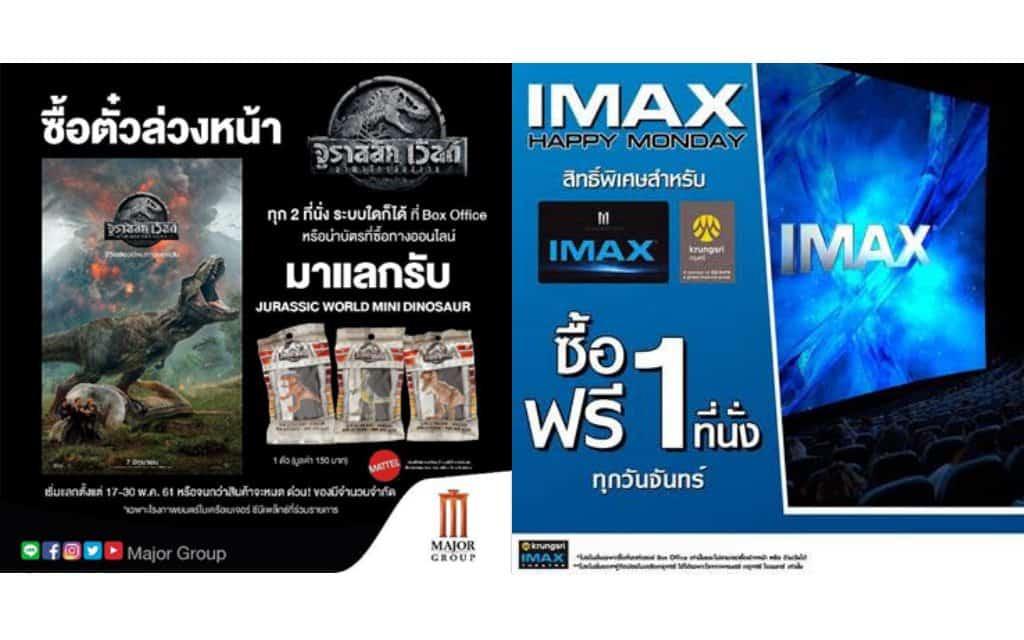 เมเจอร์ ซีนีเพล็กซ์ เชียงใหม่ ขอแนะนำหนังใหม่สัปดาห์นี้ หนังดียังมีให้ชม ตั้งแต่ วันที่ 31- 6 มิ.ย.61 และ โปรโมชั่นพิเศษ สำหรับ บัตรสมาชิก M-Gen IMAX
