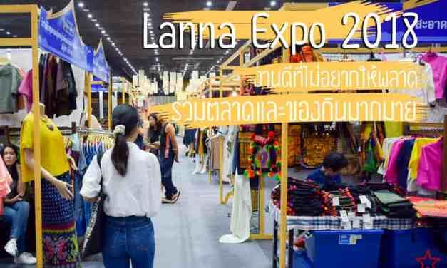 Lanna Expo 2018 งานดีที่ไม่อยากให้พลาด รวมตลาดและของกินมากมาย