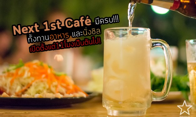 Next 1st Cafe (เน็กวันคาเฟ่) รวมโชค รีวิวเชียงใหม่