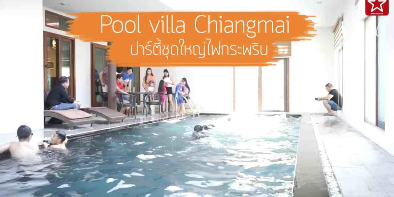 ปาร์ตี้ชุดใหญ่ไฟกระพริบ : Pool Villa Chiangmai