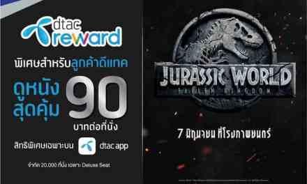 ลูกค้าดีแทค ชมภาพยนตร์เรื่องJurassic World : Fallen Kingdom  ที่นั่งปกติในระบบ 2Dในราคา 90 บาท จำกัด 20,000 สิทธิ์เท่านั้น!!!