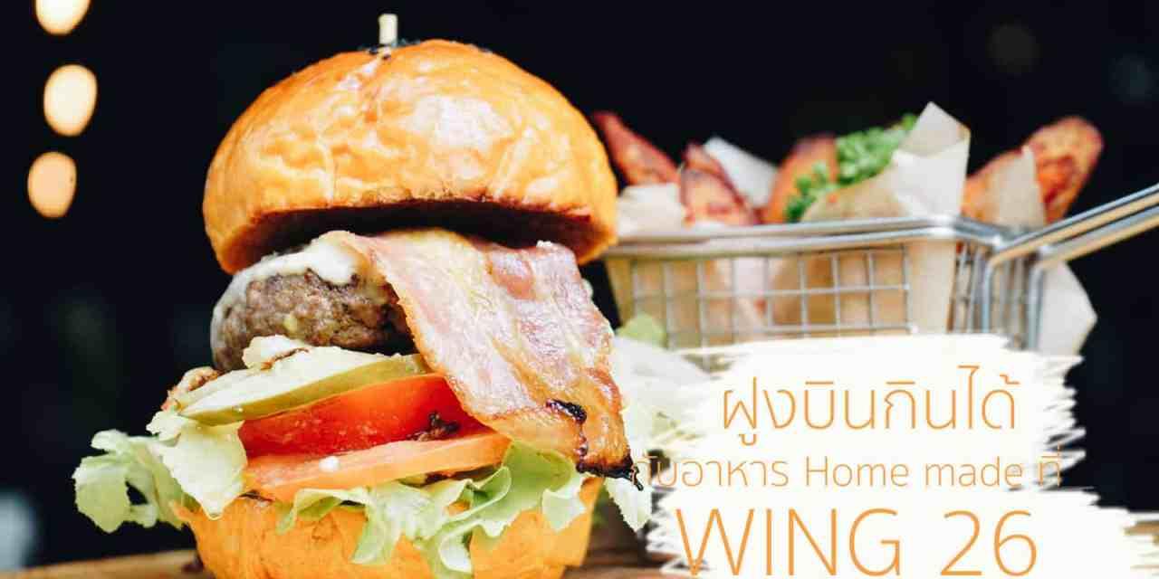 ฝูงบินกินได้กับอาหาร Home made ที่ Wing 26