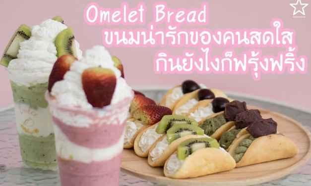 Omelet Bread ขนมน่ารัก กินยังไงก็ฟรุ้งฟริ้งจากร้าน Dulce Thailand
