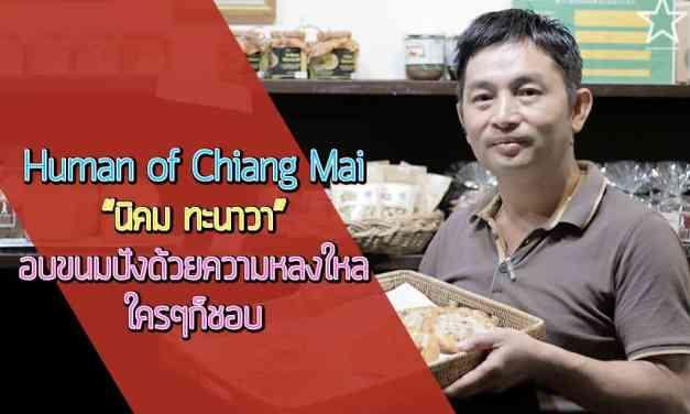 Humans of Chiang Mai : พี่นิคม เจ้าของร้านบ้านเบเกอรี่