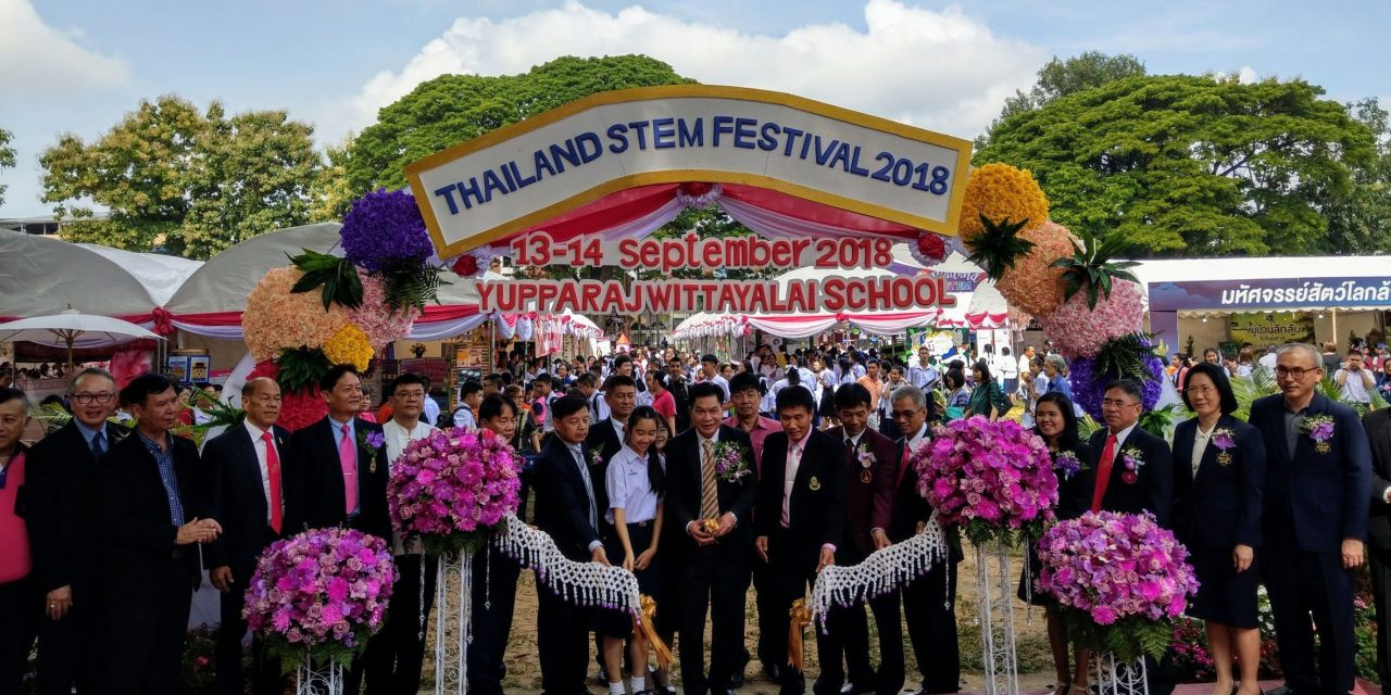 """Thailand STEM Festival 2018"" ยกระดับการเรียนรู้ด้านวิทยาศาสตร์ เทคโนโลยี วิศวกรรมศาสตร์ และคณิตศาสตร์ รวมทั้งพัฒนานวัตกรรมในการจัดการเรียนการสอนตามกลุ่มสาระวิชาให้มีความเหมาะสมกับสภาพท้องถิ่น"