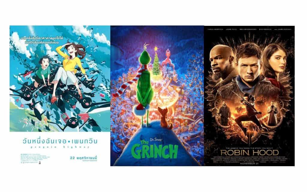 เมเจอร์ ซีนีเพล็กซ์ เชียงใหม่ ขอแนะนำหนังใหม่สัปดาห์นี้ หนังดียังมีให้ชม ตั้งแต่ วันที่ 22-28 พ.ย.61