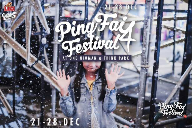 Leo Presents Pingfai Festival at Think Park and One Nimman (Chiang Mai)วันที่ 21-28 ธันวาคม 2561