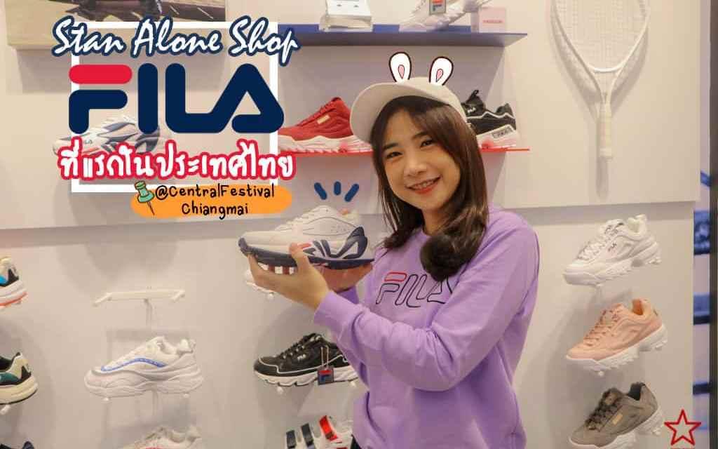 เปิดแล้ววันนี้ FILA Stand Alone Shop ที่แรกในประเทศไทย มาอยู่ที่เชียงใหม่ ยังไงก็ต้องอวด