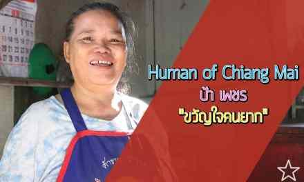 "Human of Chiangmai ป้าเพชร ""ขวัญใจคนยาก"""