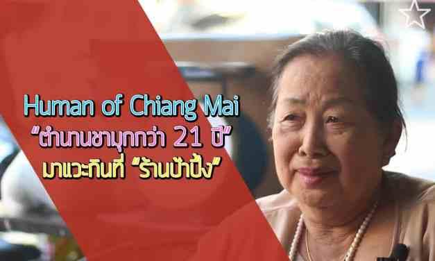 Human of Chiang Mai รีวิวป้าปึ้ง ชานมไข่มุก รีวิวเชียงใหม่