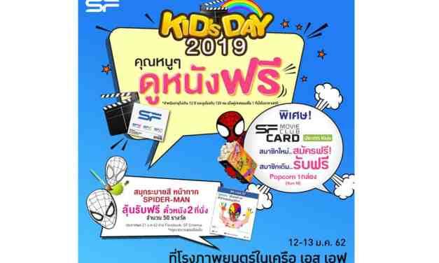 """เอส เอฟ ชวนน้องร่วมสนุก แต่งแต้มจินตนาการรับวันเด็ก 2562 กับกิจกรรม """"Kid's Day 2019"""""""