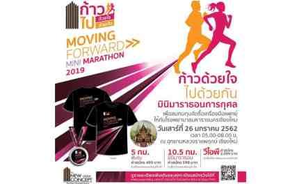 """วิ่งรามาธอนการกุศล """"ก้าวด้วยใจ ไปด้วยกัน"""" (Moving Forward Mini Marathon)"""