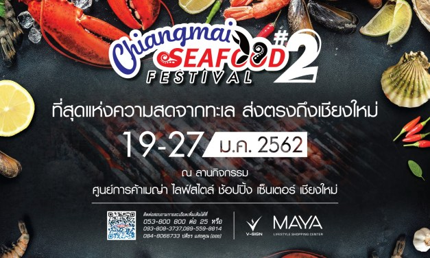 CHIANGMAI SEAFOOD FESTIVAL #2 @MAYA CHIANGMAI