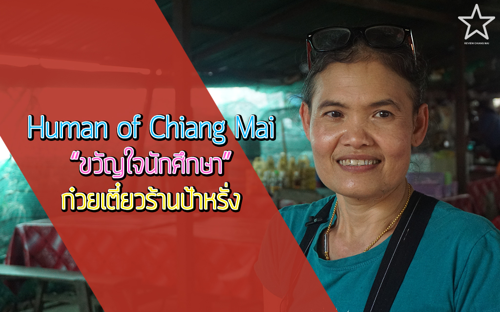 "Humans of Chiang mai ก๋วยเตี๋ยว ""ป้าหรั่ง"" ขวัญใจนักศึกษา"