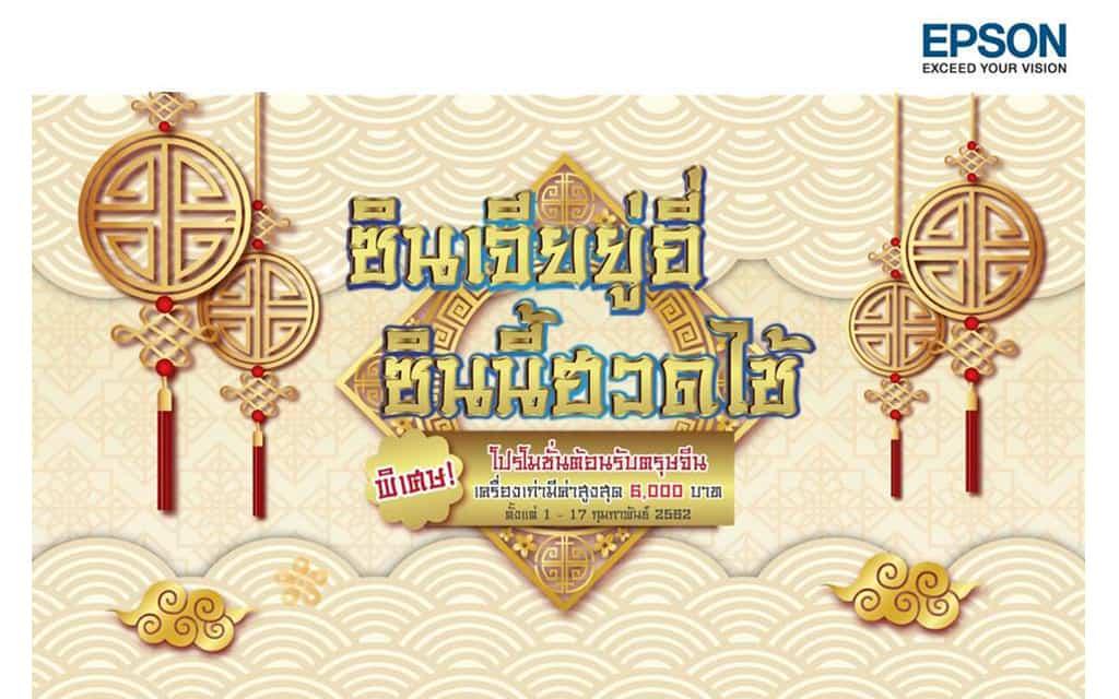 Epson จัดหนักโปรโมชั่นต้อนรับเทศกาลตรุษจีน