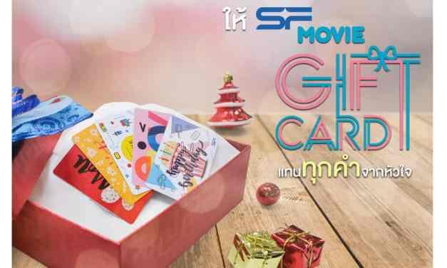 มาแล้วจ้าาาา โปรโมชั่นรับSF Movie Gift Card