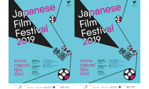 เทศกาลภาพยนตร์ญี่ปุ่น ที่ SFX Cinema เมญ่า เชียงใหม่