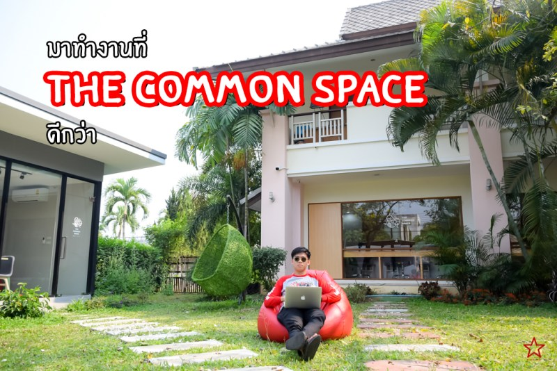 The Common Space