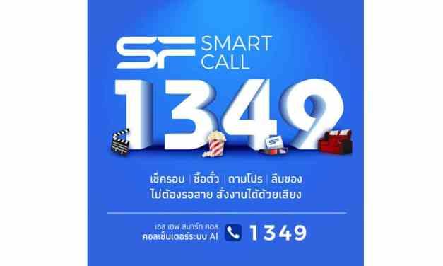 SF Smart Call 1349