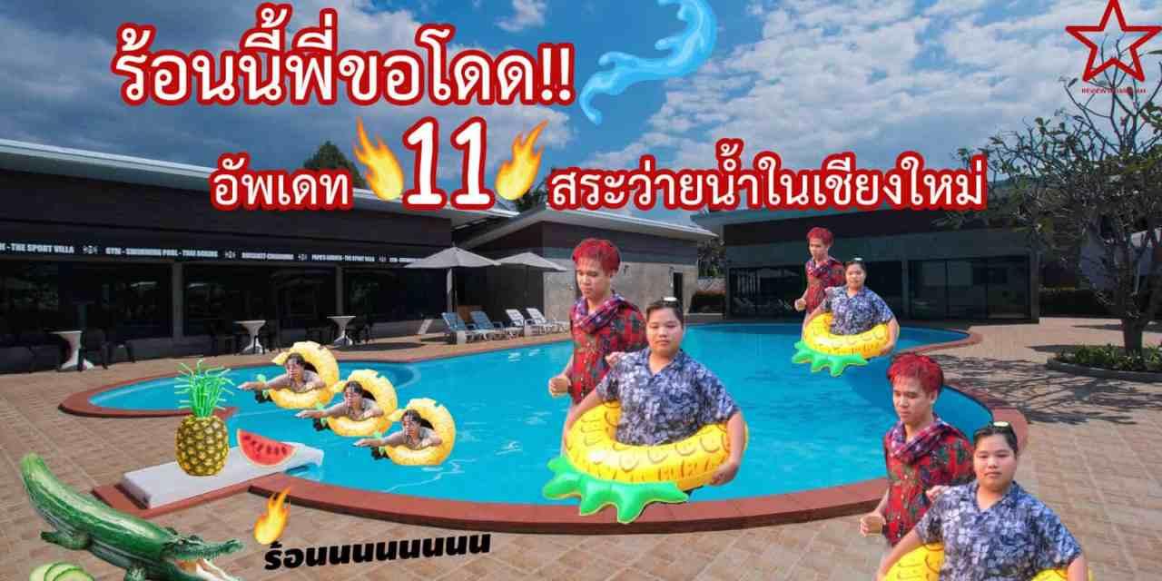 ร้อนนี้พี่ขอโดด!! อัพเดท 11 สระว่ายน้ำน่าโดดในเชียงใหม่
