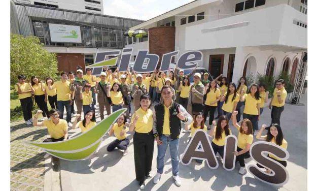"""ปฏิวัติวงการธุรกิจเน็ตบ้านสู่ศักราชใหม่ AIS Fibre ประกาศเดินเกมสร้างแบรนด์แกร่ง ชูแนวคิด  """"เร็วกว่า ดีกว่า ง่ายกว่า"""" รายแรกในไทยที่ดูแลแบบครบวงจร  ตอกย้ำความเป็น Game Changer ตัวจริงของธุรกิจบรอดแบนด์"""