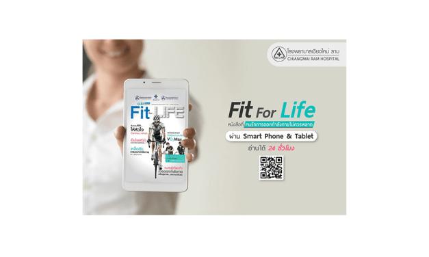 """Fit For Life"" หนังสือที่คนรักการออกกำลังกายไม่ควรพลาด"
