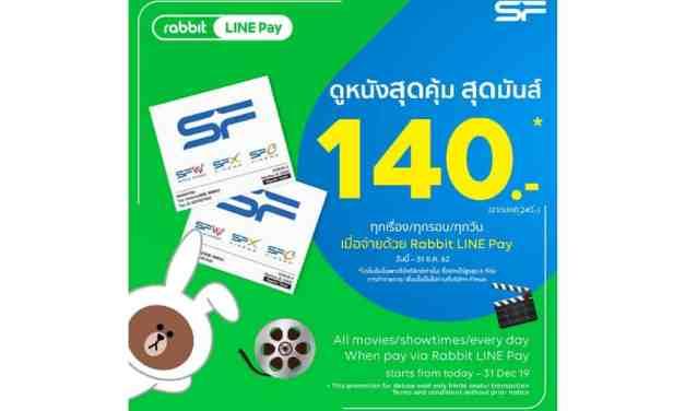 โปรโมชั่น Rabbit Line Pay ดูหนังสุดคุ้มเพียง 140 บาท ที่ SF Cinema