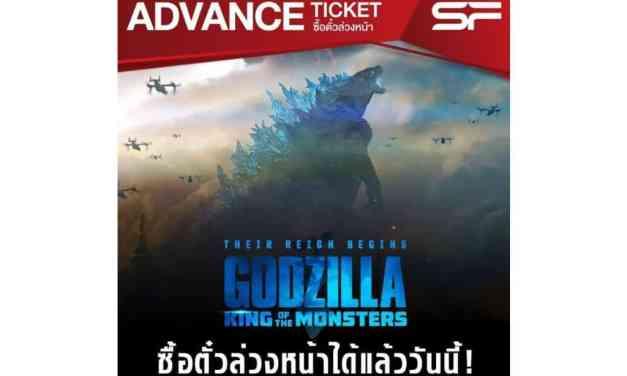 ซื้อตั๋วล่วงหน้าเรื่อง GodZilla: King of Monster ได้แล้ววันนี้ ที่ เอส เอฟ ซีเนม่า