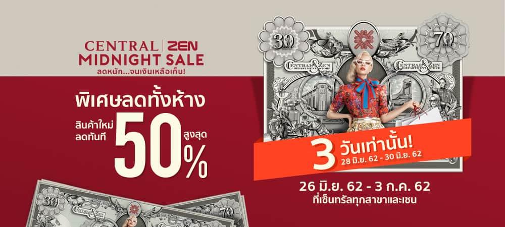 Central | ZEN Midnight Sale ไม่ช้อปไม่ได้แล้ว