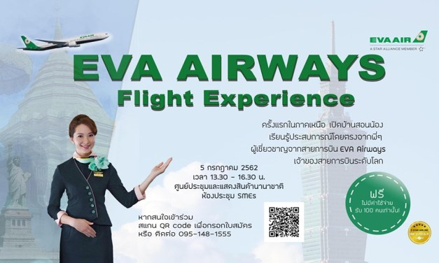 EVA AIRWAYS Free Workshop เพื่อนักเรียนนักศึกษาเชียงใหม่