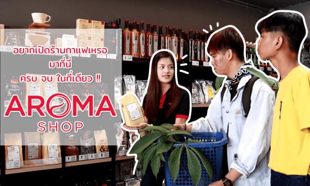 Aroma Shop ศูนย์รวมธุรกิจร้านกาแฟสดครบวงจร