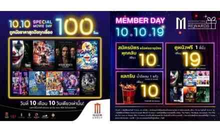 MajorCineplex ร่วมฉลอง Special Day!! วันที่ 10 เดือน 10 มอบความสุขกับการดูหนังในราคาสุดช็อค! เพียง 100 บาท