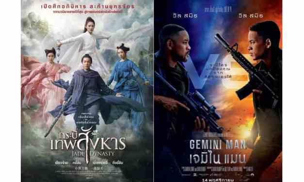 เมเจอร์ ซีนีเพล็กซ์ เชียงใหม่ ขอแนะนำหนังใหม่สัปดาห์นี้ หนังดียังมีให้ชม ตั้งแต่วันที่ 14-20 พ.ย. 62 และ พิเศษ!! ซื้อบัตรชมภาพยนตร์ล่วงหน้า และ In-season เรื่อง Frozen 2 ทุก 2 ที่นั่ง ระบบใดก็ได้ แลกรับ เข็มกลัด จำนวน 1 ชิ้น มูลค่า 99 บาท