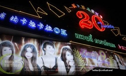 20 karaoke สถานบันเทิง แห่งความสุนทรีย์ เชียงใหม่