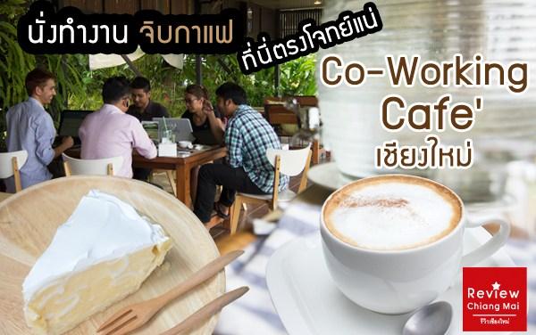นั่งทำงาน จิบกาแฟ ที่นี่ตรงโจทย์แน่ Co-Working Cafe' เชียงใหม่